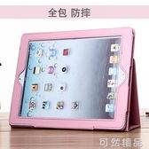 適用蘋果air老款ipad平板2\/3\/4保護套A1395全包A1458 mini1殼ipd5 可然精品