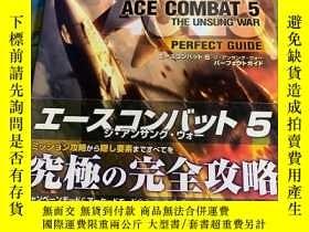 二手書博民逛書店皇牌空戰5罕見不被歌頌的戰爭 完全攻略 Ace Combat 5: The Unsung War; エースコンバッ