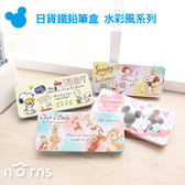 【日貨鐵鉛筆盒 水彩風系列】Norns SNOOPY 米奇米妮奇奇蒂蒂 維尼小豬三眼怪 鐵筆盒 日本筆袋 可愛