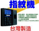 台灣製造 指紋機 考勤機  非傳統 打卡鐘 再送門禁軟體(遲到早退工時報表)