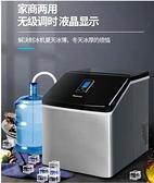 製冰機 220V制冰機25kg商用小型奶茶店方冰家用吧臺式酒吧方冰塊制冰機 快速出貨YJT