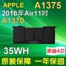 APPLE 原廠電芯 電池 A1370 A1375 MC505 MC506 MC507 MC505LL/A MC506LL/A MC507LL/A Macbook Air 11吋