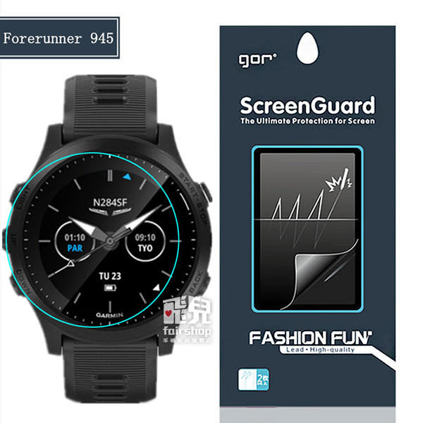 【妃凡】GOR 玻璃纖維貼更強 2入 Garmin Forerunner 945 保護貼 鋼化玻璃貼 手錶貼 215