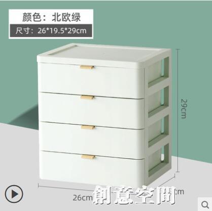 抽屜式桌面收納盒書桌上文件小化妝品整理箱辦公桌置物架儲物盒子 NMS創意新品