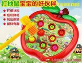 益智打地鼠玩具 幼兒益智大號敲打游戲一兩歲半寶寶小孩子0-1-3歲兒童歐歐流行館
