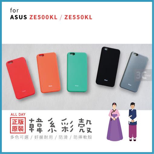 3C便利店 ASUS ZenFone 2 Laser ZE500KL / ZE550KL 韓國Roar 繽紛時尚 高彈性果凍套 防撞防摔設計