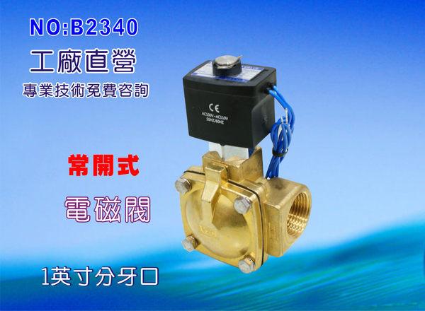 【海洋之星】常開式電磁閥1英吋牙口. RO純水機 濾水器 電解水機 飲水機(貨號B2340)