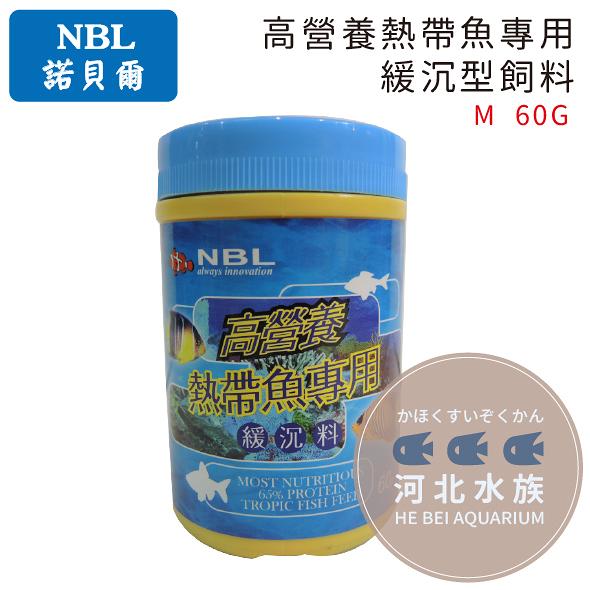 [ 河北水族 ]  台灣 NBL 諾貝爾 【 高營養熱帶魚專用M 緩沉型飼料 60G】MOST-M