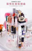 (黑五好物節)旋轉化妝品收納盒梳妝台整理架護膚品亞克力化妝盒置物架透明