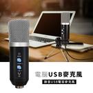電腦USB電容麥克風 中振膜 錄音麥克風...