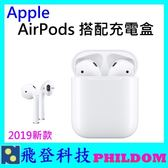 現貨 APPLE AirPods搭配充電盒2019新款 藍牙耳機 公司貨 Apple AirPods二代 原廠盒裝 AirPods2