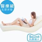【sonmil乳膠床墊】醫療級 15公分 雙人加大床墊6尺 防蟎防水透氣型_取代獨立筒彈簧床墊