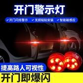 汽車警示燈 十四14代日產經典新軒逸改裝藍鳥汽車內飾用品驪威陽光配件氛圍燈 米家科技