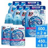 獅王奈米樂超濃縮洗衣精組合(2正常瓶+6補充包)