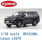 現貨 KYOSHO 京商 ORIGINAL 1/18scale Lexus LX570 黑色 KS08955SBK