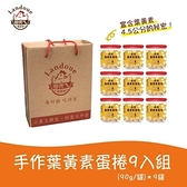 【南紡購物中心】咱兜ㄟ養雞場.手作葉黃素蛋捲9入組禮盒(90gx9罐)
