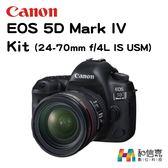 【和信嘉】Canon EOS 5D Mark IV Kit (24-70 L IS USM) 單鏡組 5D4 機皇 台灣公司貨 原廠保固一年