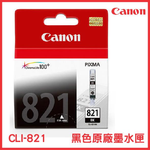 CANON 原廠黑色墨水匣 CLI-821BK 原裝墨水匣 墨水匣 印表機墨水匣