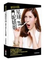 二手書《歡迎光臨丹妮婊姐星球:專屬於二百五Loser的心靈雞湯》 R2Y ISBN:9865922665