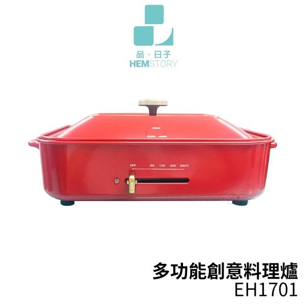 品日子多功能電烤盤同BRUNO聖誕紅