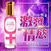 香水 約會必備 原裝正品 情趣香水 女性  情趣商品 DUAI 獨愛激情 香水 29.5ml(男用 女用)