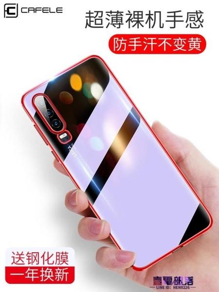 華為p20/p30pro手機殼Nova5/4超薄透明男女款液態硅膠華防摔全包網紅玻璃