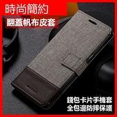 布料磁吸翻蓋皮套華碩 ASUS ZenFone 5 5Z ZE620KL MAX Pro M2 ZB631KL手機保護殼