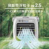 微型冷氣迷你冷風機個人便攜制冷風扇水冷小空調usb空氣淨化igo 時尚潮流