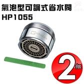 金德恩 台灣製造 2組氣泡型出水可調式省水器HP1055附軟性板手組