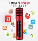 F1聲卡唱歌手機專用全民k歌神器電容麥克風話筒主播套裝安卓通用「時尚彩紅屋」
