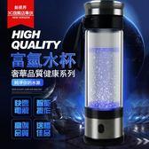 現貨 【日本富氫水杯】富氫負離子 智能活氫水素水生成器 保健養生磁化負氫離子電解杯
