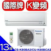 Panasonic國際牌【CS-K80BA2/CU-K80BCA2】《變頻》分離式冷氣