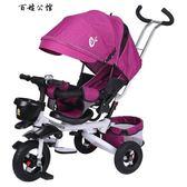 摺疊嬰兒童三輪車可躺寶寶手推車腳踏車自行車單車  百姓公館
