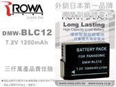 EGE 一番購 】ROWA 外銷鋰電池 Fit PANASONIC DMW-BLC12 【G6 G5 GH2 FZ200】