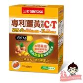 三多 SENTOSA 專利薑黃萃取C+T軟膠囊 (30粒/盒) 【醫妝世家】薑黃萃取