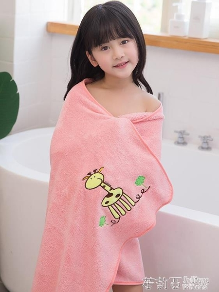 兒童寶寶可穿純棉加大浴巾男女洗澡毛巾吸水速干可愛家用裹巾DH型 茱莉亞