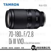 TAMRON 70-180mm F2.8 Di III VXD ( A056 ) for SONY FE【公司貨】DiIII *10月份活動 回函贈好禮