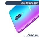 OPPO A74 纖維鏡頭保護貼 保護膜 鏡頭貼 鏡頭膜