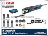 【台北益昌】2017最新! 德國 BOSCH 電動 魔切機 GOP 55-36 可調速 附工具箱 鋸片