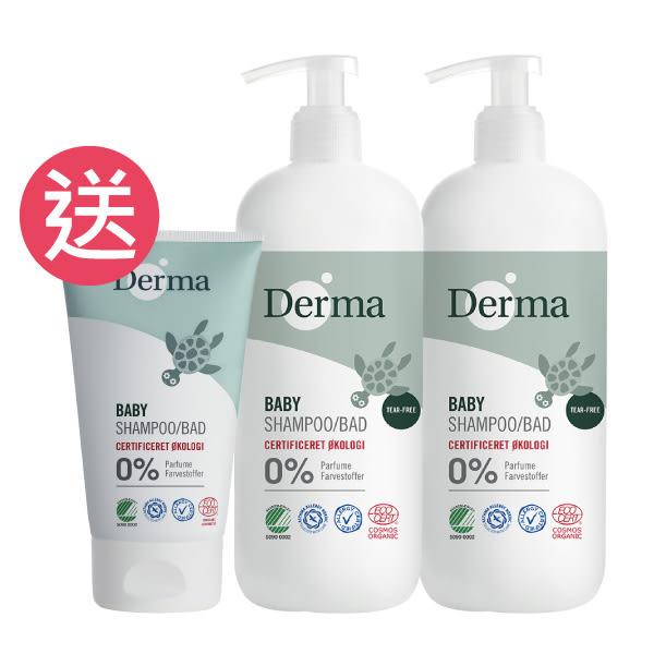 【買2送1】丹麥 Derma 有機水嫩洗髮沐浴露家庭號 500ml