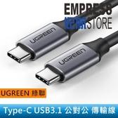 【妃航】Ugreen/綠聯 US161 Type-C USB3.1/1.5米/3A 公對公 視頻/傳輸線/充電線