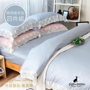 pippi poppo 蕾絲皇家藍  頂級長纖埃及棉 加大6尺  兩用被床包組