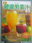 【書寶二手書T6/養生_ERR】新健康果菜汁-最簡單的營養大補帖_金惠民/邵薀萍