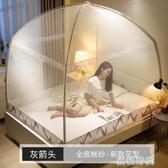 蒙古包蚊帳 1.8m床1.5m家用2米雙人2.0x2.2三開門1.2單人床紋賬『蜜桃時尚』