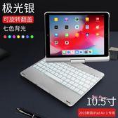 ipad鍵盤 iPad2018鍵盤保護套蘋果iPadPro10.5外接藍芽鍵盤2019新版air3/2新款pro11/9.7寸平板mini4T 3色