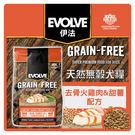 【力奇】Evolve 伊法  天然無穀犬糧-去骨火雞肉&甜薯配方 16LB (4LB*4包)  (A001E06-1)