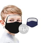 IDEA 兒童防護面罩布口罩 口罩 面罩 防護 防護罩 透明PET 防疫 不起霧 非醫療口罩