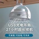 【夏日新品】迷你吊扇 學生宿舍風扇 家用床上電風扇usb帶燈小吊扇