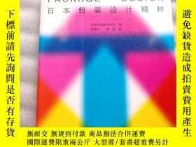 二手書博民逛書店日本包裝設計精粹:PACKAGE罕見DESIGNY233980
