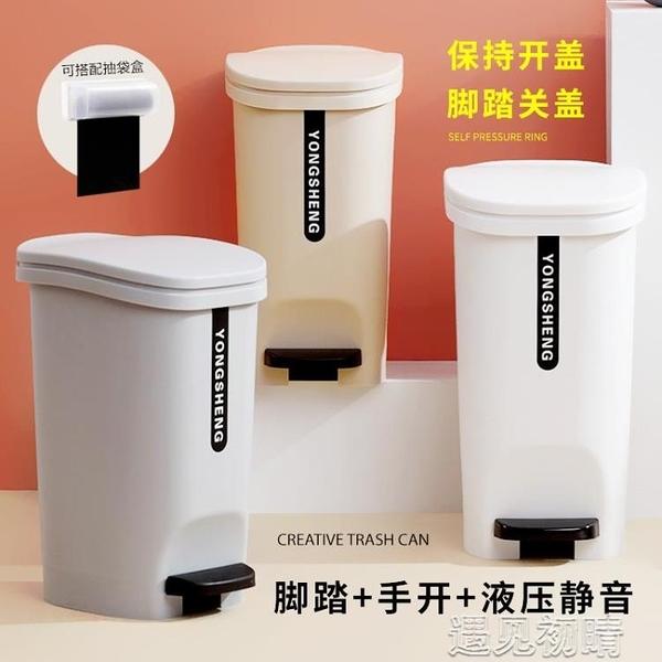 垃圾桶保持開蓋腳踏式垃圾桶家用帶蓋大號客廳廚房廁所衛生間創意衛生紓困振興